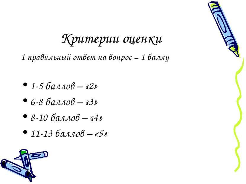 Критерии оценки 1 правильный ответ на вопрос = 1 баллу 1-5 баллов – «2» 6-8 б...