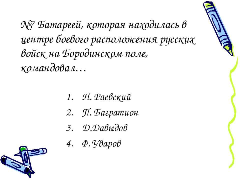 №7 Батареей, которая находилась в центре боевого расположения русских войск н...