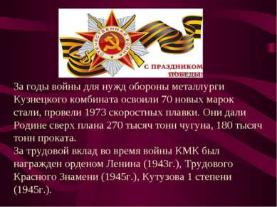 За годы войны для нужд обороны металлурги Кузнецкого комбината освоили 70 нов...