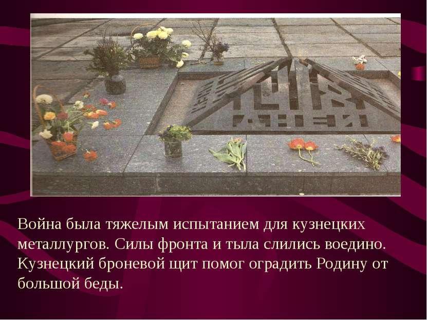 Война была тяжелым испытанием для кузнецких металлургов. Силы фронта и тыла с...