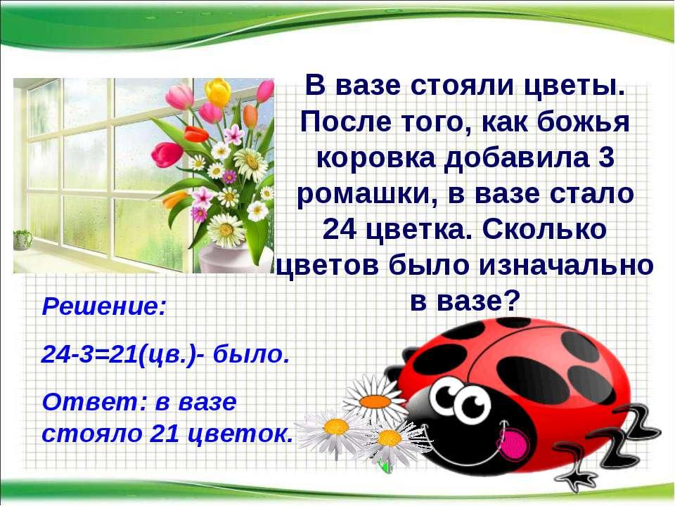 В вазе стояли цветы. После того, как божья коровка добавила 3 ромашки, в вазе...