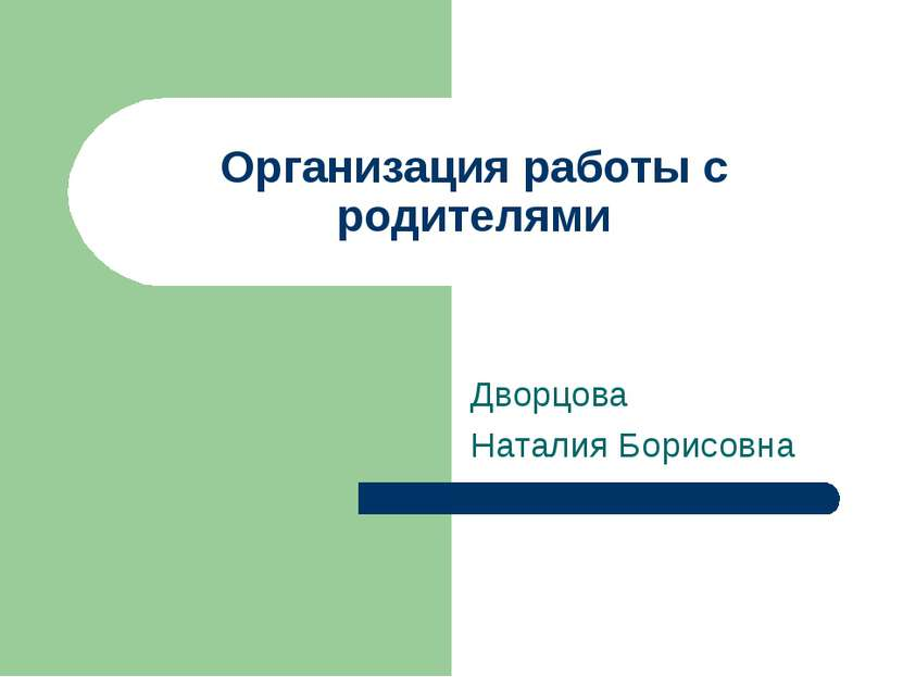 Организация работы с родителями Дворцова Наталия Борисовна