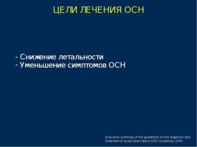 ЦЕЛИ ЛЕЧЕНИЯ ОСН - Снижение летальности Уменьшение симптомов ОСН Executive su...