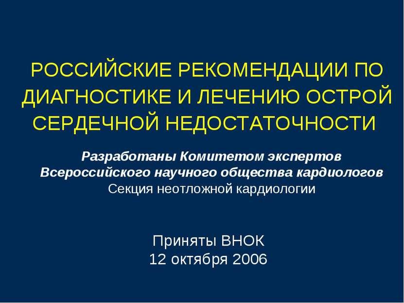РОССИЙСКИЕ РЕКОМЕНДАЦИИ ПО ДИАГНОСТИКЕ И ЛЕЧЕНИЮ ОСТРОЙ СЕРДЕЧНОЙ НЕДОСТАТОЧН...