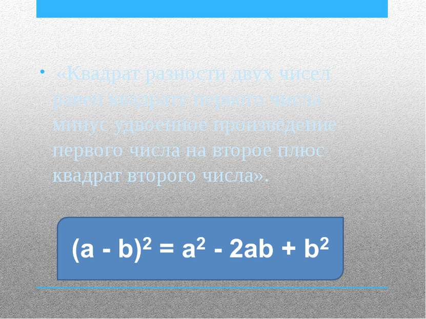 «Квадрат разности двух чисел равен квадрату первого числа минус удвоенное про...