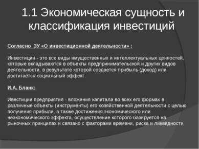 1.1 Экономическая сущность и классификация инвестиций Согласно ЗУ «О инвестиц...