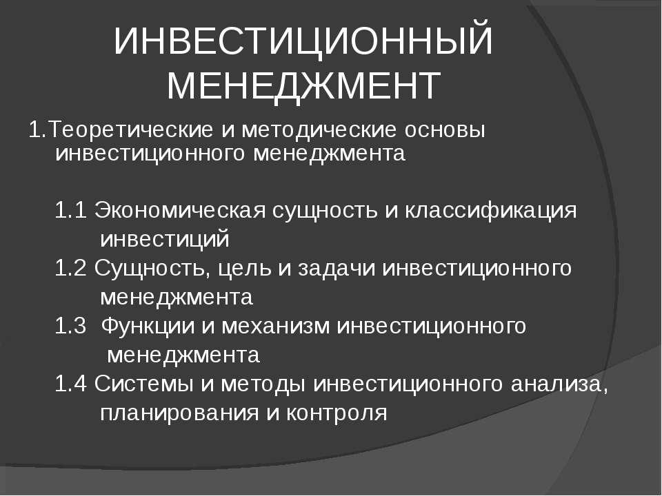 ИНВЕСТИЦИОННЫЙ МЕНЕДЖМЕНТ 1.Теоретические и методические основы инвестиционно...