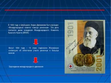 В 1863 году в Швейцарии Анри Дюнаном был учрежден «Международный комитет помо...