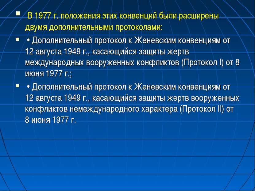 В 1977 г. положения этих конвенций были расширены двумя дополнительными прото...