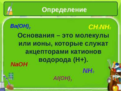 Определение Ba(OH)2 CH3NH2 NaOH Al(OH)3 NH3 Основания – это молекулы или ионы...
