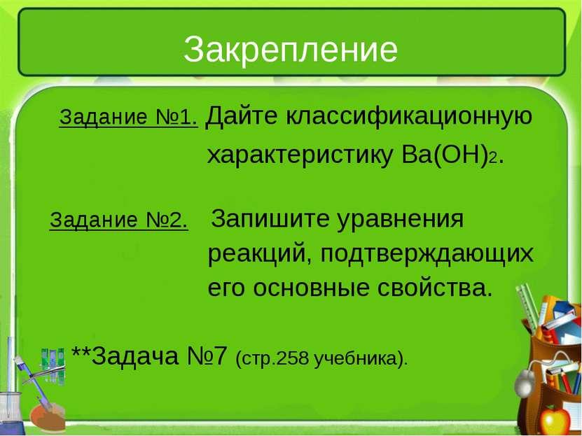 Закрепление Задание №1. Дайте классификационную характеристику Ba(OH)2. Задан...