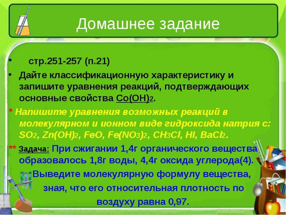 Домашнее задание стр.251-257 (п.21) Дайте классификационную характеристику и ...