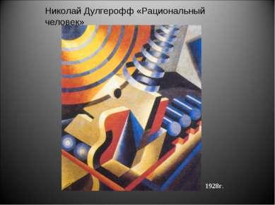 Николай Дулгерофф «Рациональный человек» 1928г.
