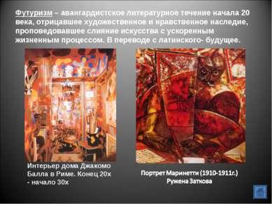 Футуризм – авангардистское литературное течение начала 20 века, отрицавшее ху...
