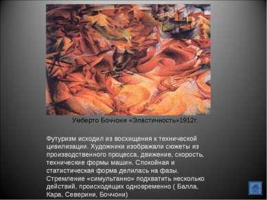 Футуризм исходил из восхищения к технической цивилизации. Художники изображал...