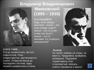 Владимир Владимирович Маяковский (1893 – 1930) ПОСЛУШАЙТЕ! Ведь, если звезды ...