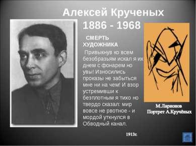 Алексей Крученых 1886 - 1968 СМЕРТЬ ХУДОЖНИКА Привыкнув ко всем безобразьям и...