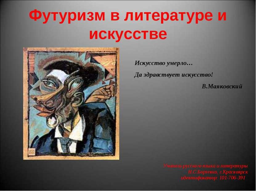 Футуризм в литературе и искусстве Искусство умерло… Да здравствует искусство!...