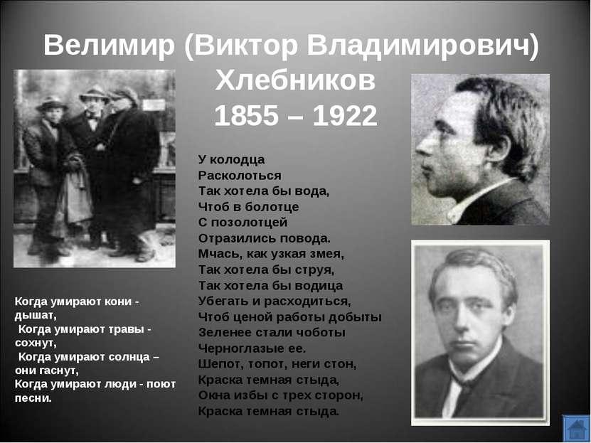 Велимир (Виктор Владимирович) Хлебников 1855 – 1922 У колодца  Рас...