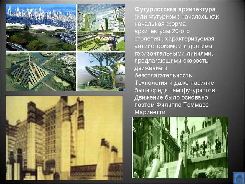 Футуристская архитектура (или Футуризм ) началась как начальная форма архитек...