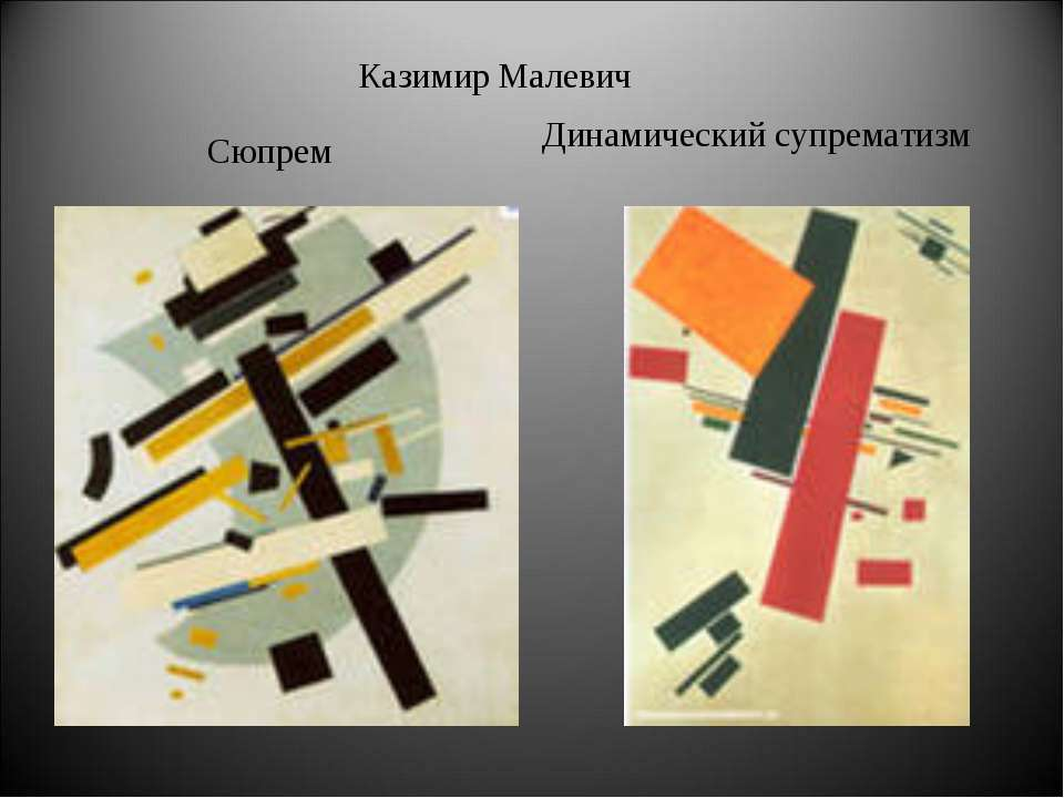 Казимир Малевич Сюпрем Динамический супрематизм