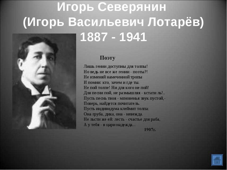 Игорь Северянин (Игорь Васильевич Лотарёв) 1887 - 1941 Лишь гении доступны дл...
