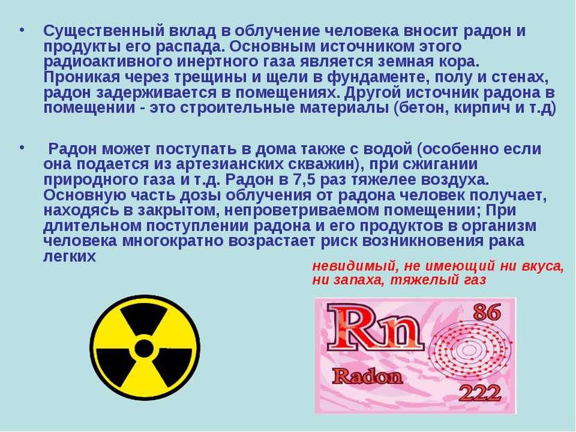 Существенный вклад в облучение человека вносит радон и продукты его распада. ...