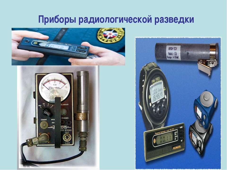 Приборы радиологической разведки
