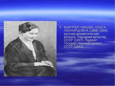 КНИППЕР-ЧЕХОВА, ОЛЬГА ЛЕОНАРДОВНА (1868–1959), русская драматическая актриса....