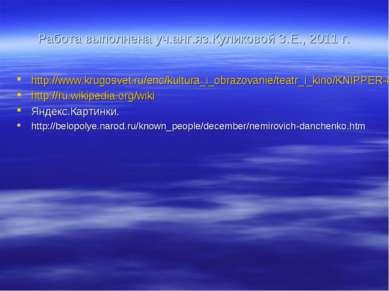 Работа выполнена уч.анг.яз.Куликовой З.Е., 2011 г. http://www.krugosvet.ru/en...