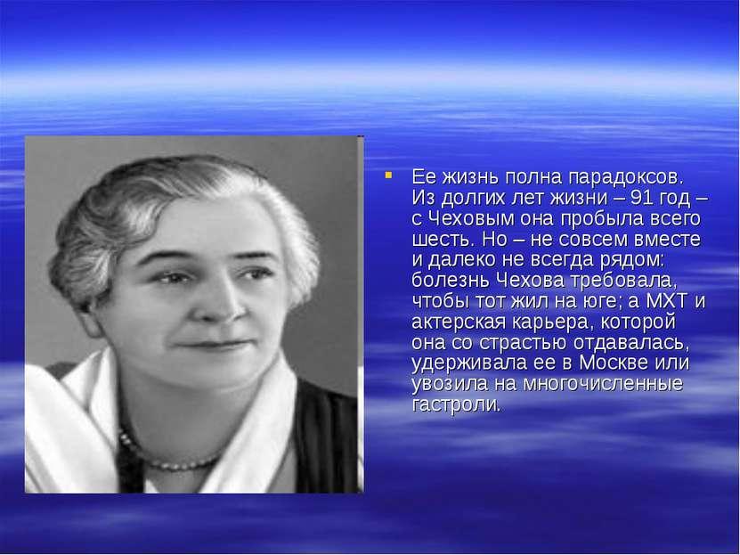 Ее жизнь полна парадоксов. Из долгих лет жизни – 91 год – с Чеховым она пробы...