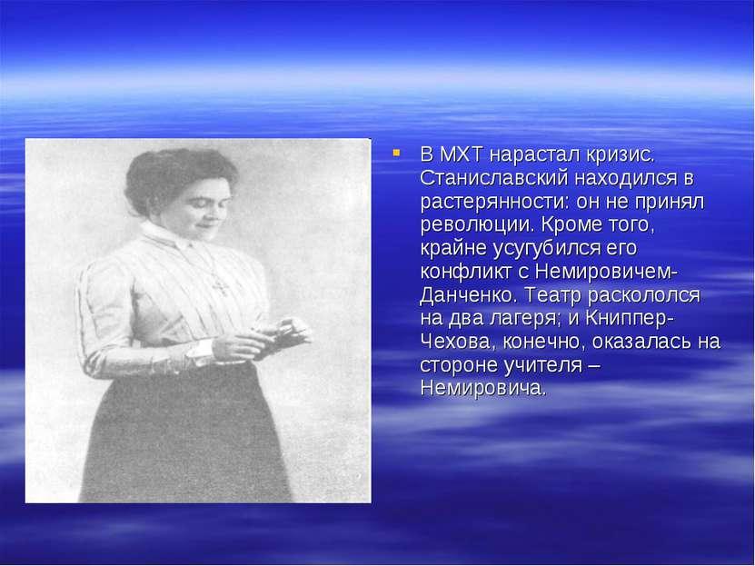 В МХТ нарастал кризис. Станиславский находился в растерянности: он не принял ...