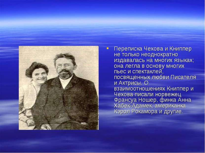 Переписка Чехова и Книппер не только неоднократно издавалась на многих языках...