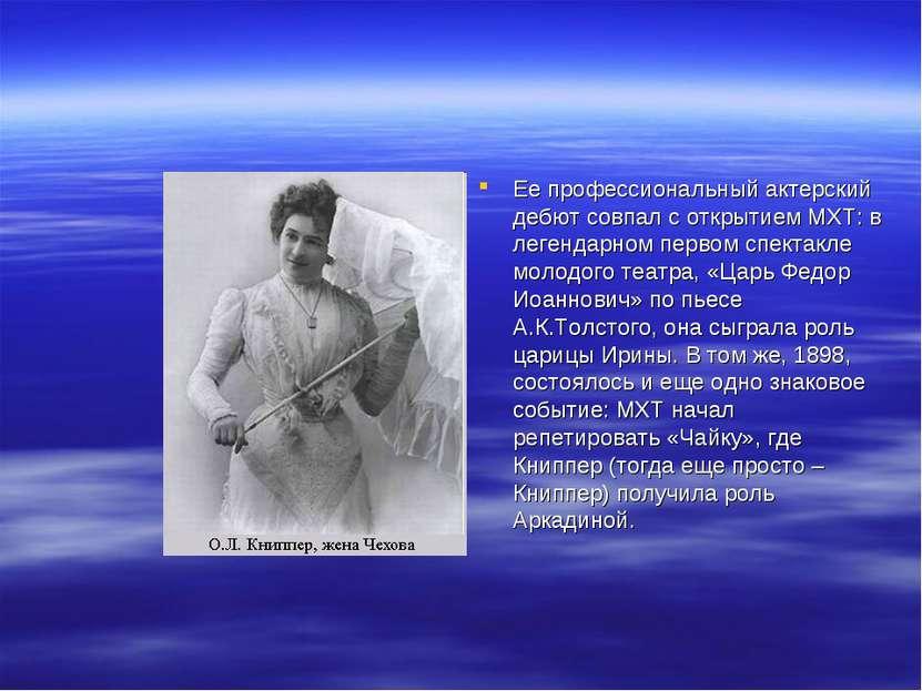 Ее профессиональный актерский дебют совпал с открытием МХТ: в легендарном пер...
