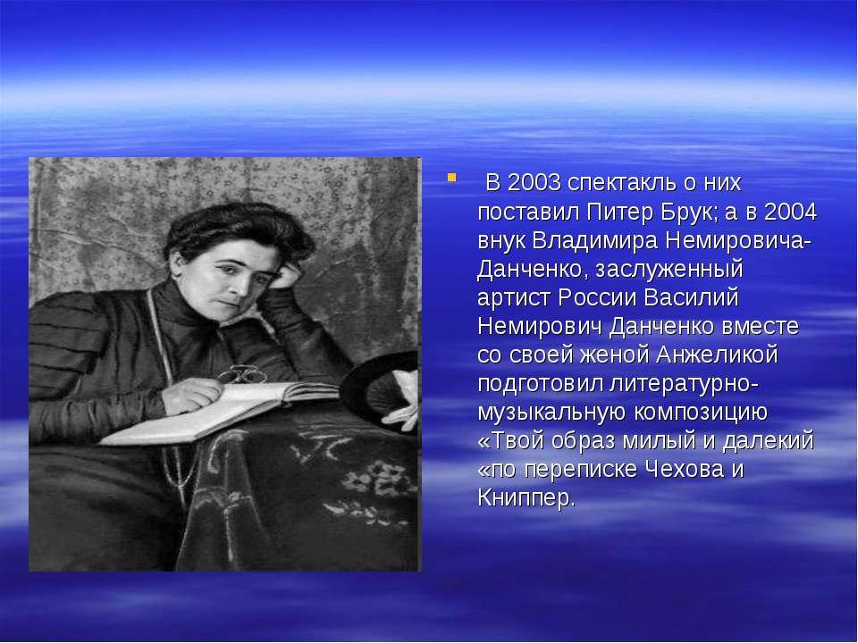 В 2003 спектакль о них поставил Питер Брук; а в 2004 внук Владимира Немирович...