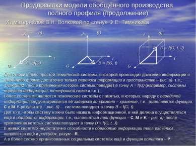 Предпосылки модели обобщённого производства полного профиля (продолжение) Из ...