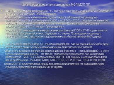 Цели, достигаемые при применении МОП/МОП ПП Цель 1. Данная модель универсальн...