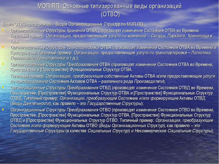 МОП ПП. Основные типизированные виды организаций (ОТВО) Базис ОТВО предприяти...