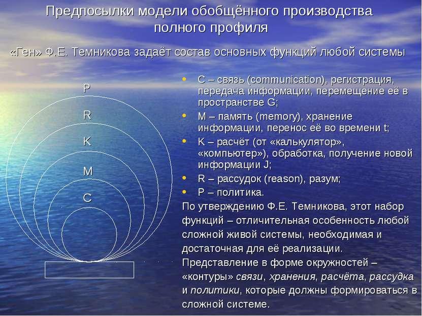 Предпосылки модели обобщённого производства полного профиля «Ген» Ф.Е. Темник...