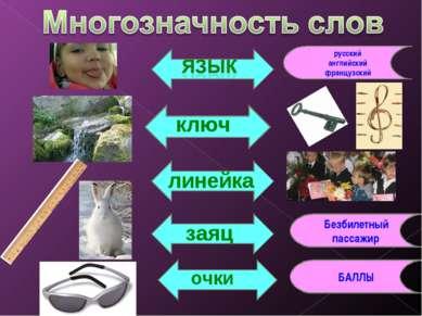 русский английский французский ключ линейка заяц очки Безбилетный пассажир БАЛЛЫ