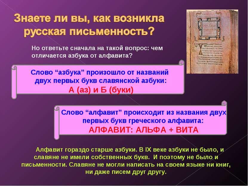 Алфавит гораздо старше азбуки. В IX веке азбуки не было, и славяне не им...