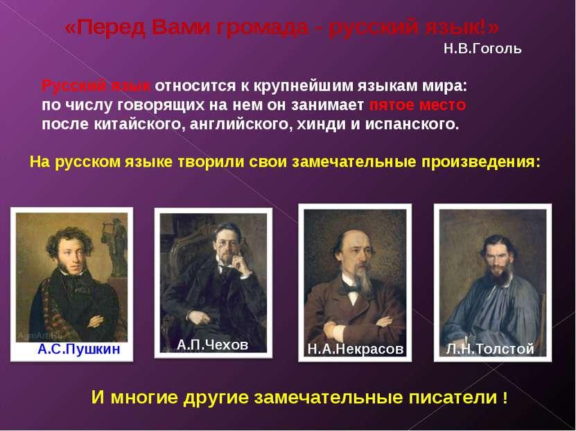 «Перед Вами громада - русский язык!» Н.В.Гоголь Русский язык относится ккруп...
