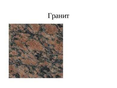 Гранит