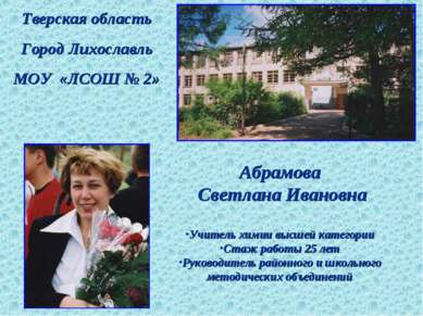 Абрамова Светлана Ивановна Учитель химии высшей категории Стаж работы 25 лет ...