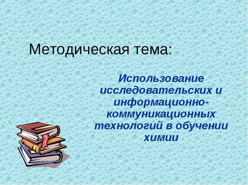 Методическая тема: Использование исследовательских и информационно-коммуникац...