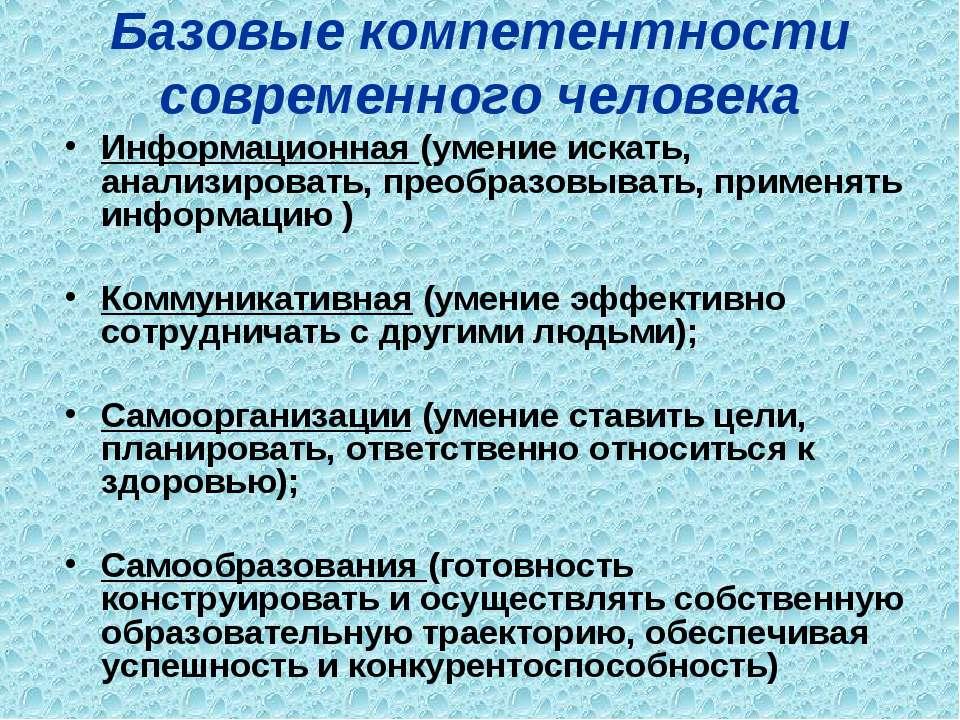 Базовые компетентности современного человека Информационная (умение искать, а...