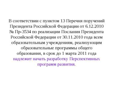 В соответствии с пунктом 13 Перечня поручений Президента Российской Федерации...