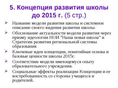 5. Концепция развития школы до 2015 г. (5 стр.) Название модели развития школ...