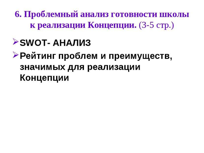 6. Проблемный анализ готовности школы к реализации Концепции. (3-5 стр.) SWOT...