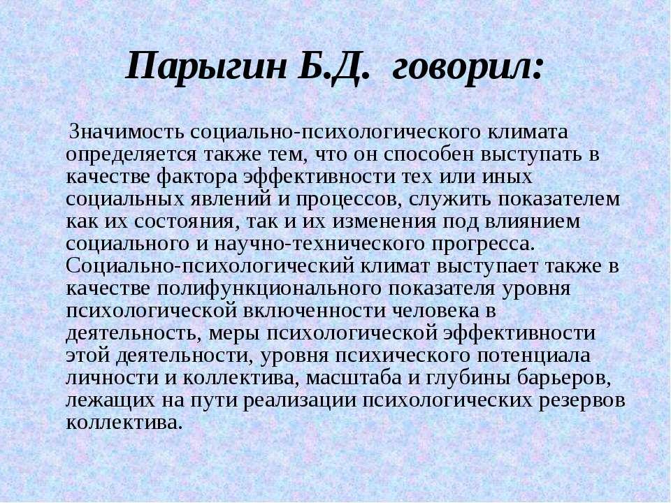 Парыгин Б.Д. говорил: Значимость социально-психологического климата определяе...